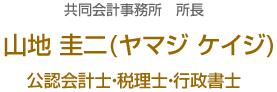 共同会計事務所 所長 山地圭二(ヤマジ ケイジ)公認会計士・税理士・行政書士