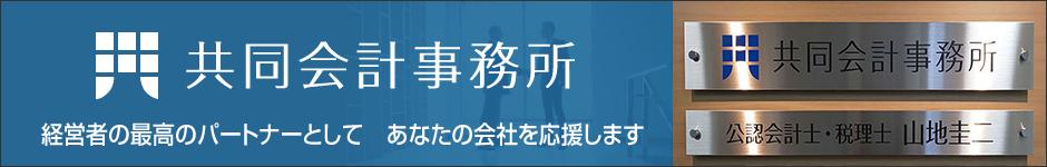 事務所紹介